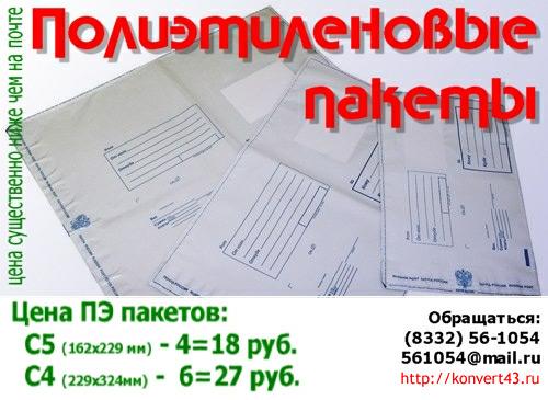 Конверты ОПТОМ