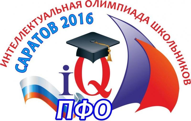 Логотип_Олимпиада ПФО_2016